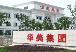 千岛网络与华美集团签订网站建设协议